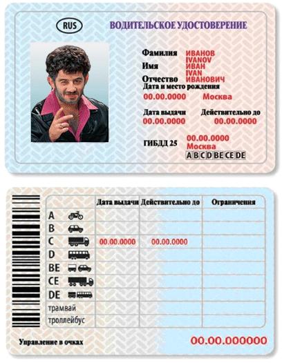категории водительских прав старого образца - фото 6