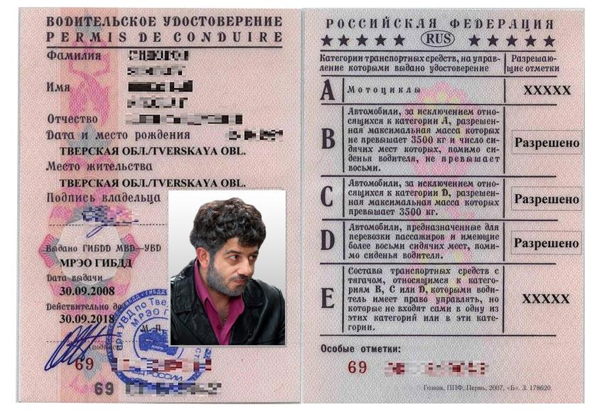 категории водительских прав старого образца img-1