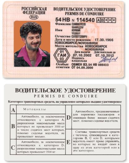 Размер Фото На Права Нового Образца Украина - фото 8
