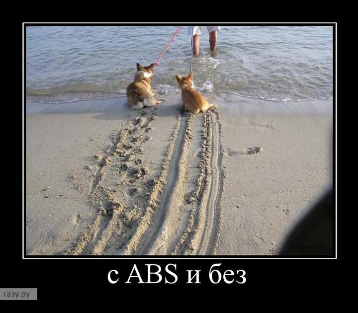 торможение с ABS и без