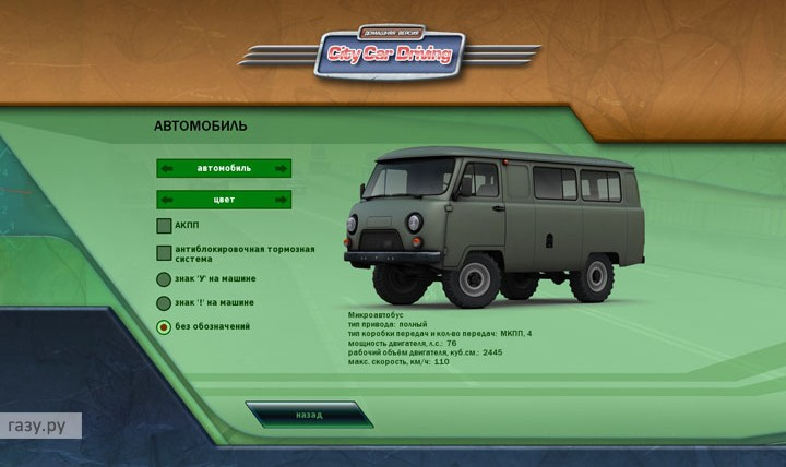 Игра онлайн вождение автомобиля с механической коробкой передач для начинающих