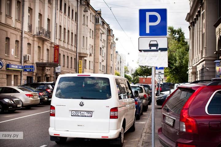 Парковка на улицах в центре Москвы