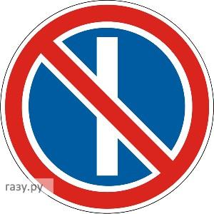 Знаки запрещающие парковку
