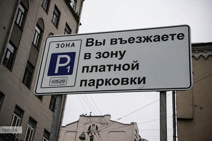 Въезд в зону платной парковки