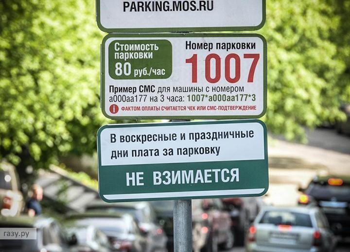 Парковка в праздничные