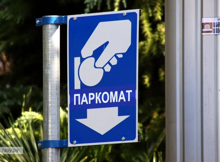 как оплачивать парковку в центре москвы инструкция