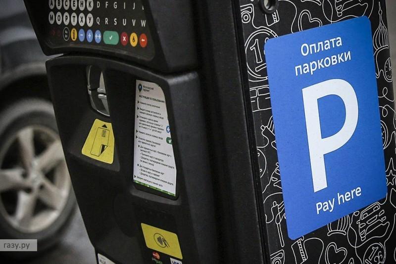 Бесплатная парковка в москве