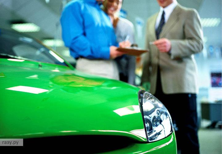 покупка автомобиля в