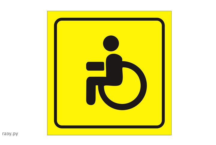 кому можно пользоваться знаком инвалид